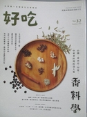 【書寶二手書T1/雜誌期刊_QJE】好吃_32期_香料學