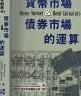 二手書R2YB2002年6月初版二刷《貨幣市場&債券市場的運算》Stigum 寰