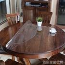 桌布桌墊圓桌PVC軟塑膠玻璃防水防油防燙免洗圓形透明餐家用臺布YYJ 凱斯盾