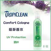 *KING WANG*美國SPA.抗UV寵物專用香水,香味持久~清新自然宜人香味 8oz