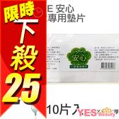 台灣製造 SAFE 安心口罩專用墊片 10片入 隨身包 水針布【YES 美妝】
