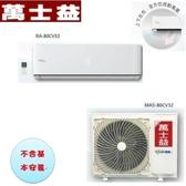 【萬士益冷氣】8.0KW 12-14坪 R32變頻單冷《MAS/RA-80CV32》4級節能 年耗電2457全機3年保固