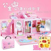 娃娃屋 玩具兒童愛莎公主城堡夢幻甜心提包屋娃娃女孩生日六一節禮物