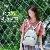 後背包女時尚2018新款少女清新簡約小背包潮 BF2662【旅行者】