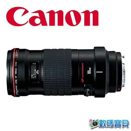 Canon EF 180mm F3.5 L Macro USM 【送贈鏡頭三寶,公司貨】 望遠微距鏡頭