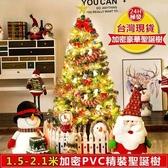 現貨24H急速發貨 聖誕樹1.8米套餐節日裝飾品發光加密裝1.8大型豪華韓版QM『摩登大道』