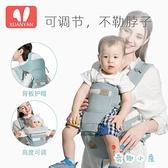 嬰兒背帶腰凳輕便四季多功能前抱式前后兩用外出簡易【奇趣小屋】