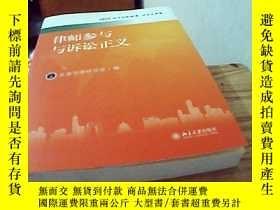 二手書博民逛書店律師參與與訴訟正義(訴訟業務卷)罕見13037 北京市律師協會編