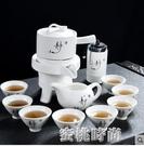 懶人全自動創意石磨旋轉出水功夫泡茶器紫砂茶具套裝家用陶瓷茶壺QM『蜜桃時尚』