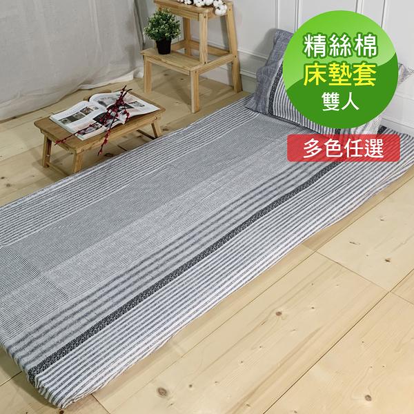 【McQueen‧麥皇后】《生活達人》雙人簡易型床墊套加贈枕套(5尺)