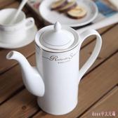 歐美式骨瓷咖啡壺 手沖壺家用創意茶壺 陶瓷冷水壺 DR8118【Rose中大尺碼】