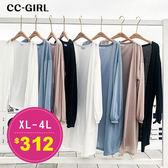 中大尺碼 夏季開襟針織防曬外套~共兩款四色 - 適XL~4L《 68140 》CC-GIRL