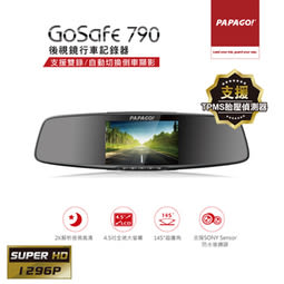 PAPAGO GoSafe 790 後視鏡行車紀錄器
