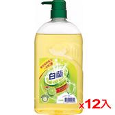 全新白蘭動力配方洗碗精(檸檬)1kg*12(箱)【愛買】