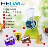 韓國HEUM健康沙拉調理機LM-856