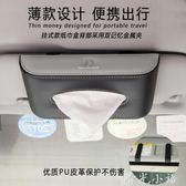 車載掛式紙巾盒車內掛遮陽板天窗抽紙盒創意車用抽紙巾盒汽車用品  晴光小語