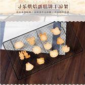 家用不粘蛋糕冷卻晾網架烘焙工具Eb8323『毛菇小象』
