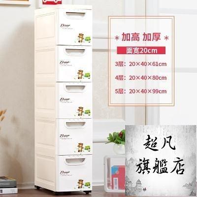 夾縫收納櫃 加厚夾縫收納櫃抽屜式整理箱儲物櫃廚房浴室整理置物櫃窄面櫃-預熱雙11