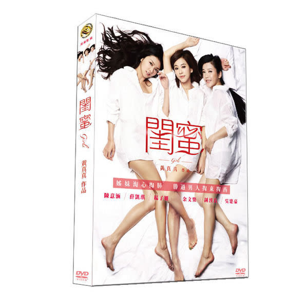 閨蜜 DVD (購潮8)