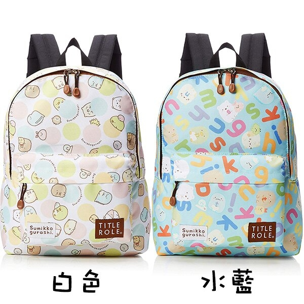 角落生物 高質感 後背包 書包 防潑水 角落小夥伴 日本正版 該該貝比日本精品