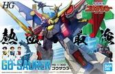 組裝模型 HG 1/300 熱血最強 哥修羅 勇者藍光人系列 TOYeGO 玩具e哥
