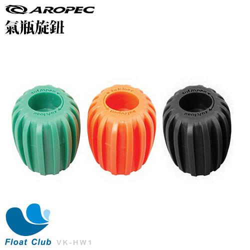 AROPEC 氣瓶旋鈕 (黑/綠/橘) VK-HW1