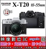《映像數位》 FUJIFILM  X-T20 機身 + 18-55mm鏡組  單眼相機【平輸】【32G套餐全配】***