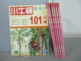 【書寶二手書T8/少年童書_RBR】小牛頓_101~110期間_共7本合售_渾身是寶的可可椰子等