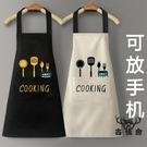 圍裙家用廚房做飯圍腰防水防油時尚女日系可愛【古怪舍】