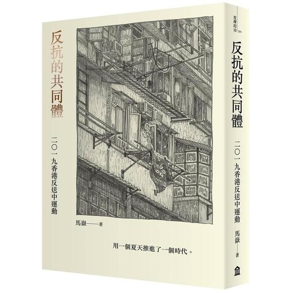 反抗的共同體:2019香港反送中運動