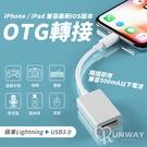 蘋果 iPhone iPad OTG轉接頭 轉接器 Lightning轉USB3.0 相機轉接線 兼容500mA以下電流