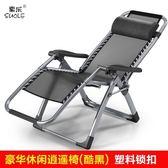 折疊床架 折疊床 單人折疊椅子 午休躺椅辦公室沙灘椅孕婦靠椅 逍遙午睡椅