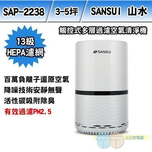 *元元家電館*SANSUI 山水 觸控式多層過濾空氣清淨機 SAP-2238
