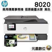 【搭915XL原廠墨水匣一黑】HP OfficeJet Pro 8020 多功能事務機 登錄送500元禮卷