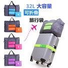 旅行最佳選擇防水防潮收納袋 32L大容量手提包可摺疊收納多功能旅行收纳袋廉航必備隨身行李箱