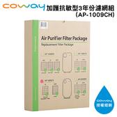 Coway 加護抗敏型三年份濾網組(AP-1009CH適用)