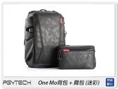 PGYTECH One Mo 25L 攝影背包 空拍機 背包 相機包 防水 迷彩(OneMo,公司貨)