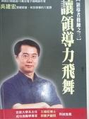 【書寶二手書T3/財經企管_IMW】讓領導力飛舞_吳建宏