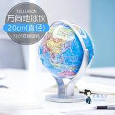 地球儀 高清中號中國地球儀中學生用高中生小學生世界地圖儀球教學擺件專用兒童T