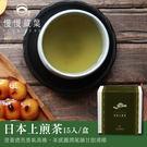 ↘免運↘慢慢藏葉-日本靜岡-上煎茶【茶包...