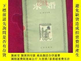 二手書博民逛書店罕見求婚 見描述Y11521 <蘇聯&