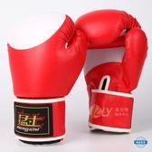 新年85折購 拳擊手套拳擊手套成人男女散打泰拳搏擊訓練打沙袋格斗拳套