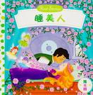 【上人文化】睡美人推拉轉系列  故事繪本