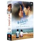 幸福最晴天 DVD ( 賀軍翔/張鈞甯/李易峰/周子涵/李智楠 )