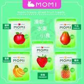 *WANG*美國摩米 MOMI《特級凍乾小食系列》15g 100%天然無添加 兔零食