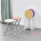 折疊椅 折疊圓凳家用現代簡約成人可折疊高凳子便攜板凳多功能加厚木頭凳T