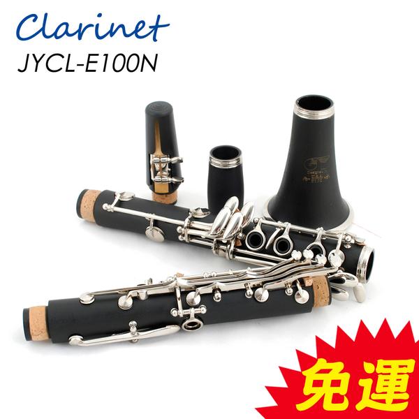 【小叮噹的店】全新 買1送12 免運 JYCL-E100N 鍍鎳 豎笛 單簧管 黑管.ABS木紋膠管
