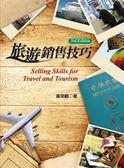 旅遊銷售技巧(第三版)