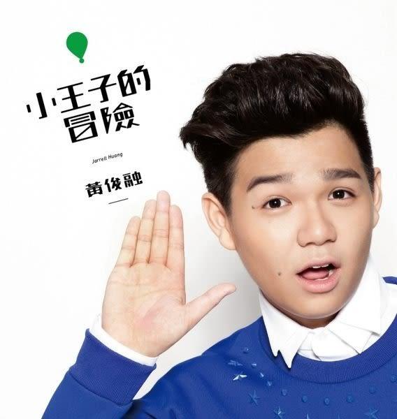 黃俊融  小王子的冒險 CD(購潮8)