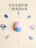 嬰兒指甲剪套裝新生兒專用指甲鉗剪刀幼兒兒童寶寶護理工具防夾肉 小天使